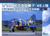"Platz PF-15 1/144 F-4EJ Kai Phantom II ""3rd Air Wing 50th Anniversary"" (2 Kits)"